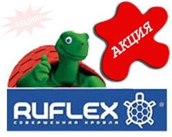 Качество RUFLEX стало более доступным