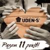 UDEN-S – 11 лет!