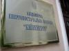 «Киевэнерго» в ноябре-декабре проводит «месячник открытых дверей»