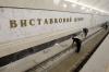 Открыта новая станцию киевского метро Выставочный центр
