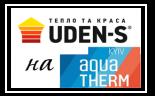 Бренд отопления UDEN-S участвует в международной выставке Aqua-Therm в Киеве
