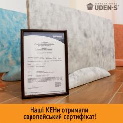 Керамогранитные обогреватели UDEN-S получили европейский сертификат СЄ!
