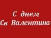 Валькирия С Днем Св. Валентина!