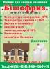 """ТМ """"Бишофриз"""" Экологически чистая жидкость для автономных систем отопления «Бишофриз» 10л, 20л"""