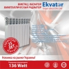 Экватор Биметаллический радиатор отопления Экватор