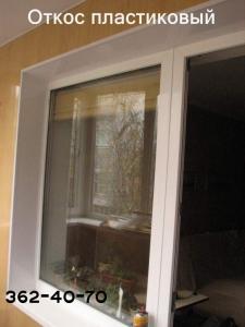 Устройство дверных и оконных откосов