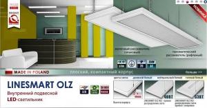 ELGO Lighting Industries SA LINESMART OLZ LED - Подвесной светильник