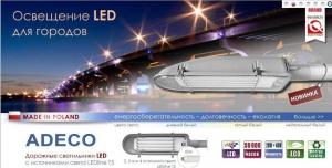 ELGO ADECO – дорожный светильник с источниками света LEDline T5 от ELGO