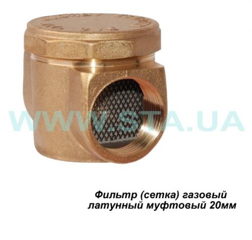 Фильтр латунный прямой газовый ду20мм