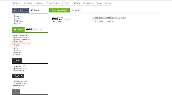 Зона управления интернет магазином тестовой компании.