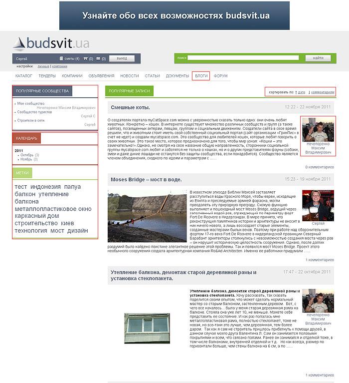 Вид страницы блогов.
