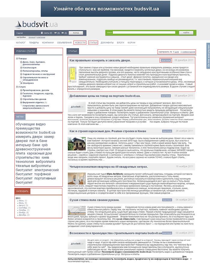 Страница статей на портале budsvit.ua