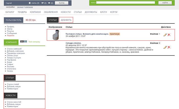 Список статей в зоне управления интернет магазина