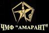 Логотип Амарант