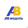 Логотип АВ модуль