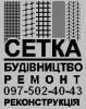 Логотип СЕТКА