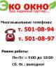 Логотип Эко ОКНО