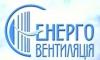 "Логотип ТОВ ""Енерговентиляция"""
