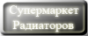 Логотип Супермаркет Радиаторов