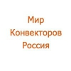 Логотип Мир Конвекторов Россия