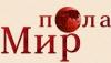 Логотип МИР ПОЛА