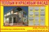 Логотип Полифасад- Симферополь
