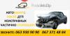 Логотип Выкуп битых авто ProdatAvtoDtp