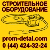 Логотип ПРОМБУДДЕТАЛЬ