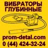 Логотип Промбуддеталь - Вибратор