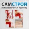 Логотип САМСТРОЙ