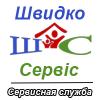Логотип Швидко сервіс