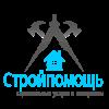 """Логотип ООО """"СтройПомощь"""""""