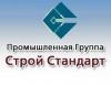 """Логотип ООО """"Промышленная Группа """"Строй Стандарт"""""""