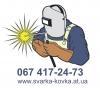 Логотип Сварка - ковка