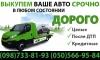 Логотип Атовыкуп от UA-AVTO