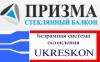 Логотип Укрэскон
