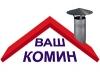 Логотип Ваш Комин