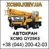 Логотип XCMG Сервис