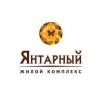 Логотип ЖК Янтарный