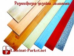 Разнообразие дизайна ламината