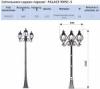 Palace 1005E/3A-S
