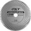 Диск для угловой шлифмашинки КТ Диск алмазный STANDART турбоволна 180х22.2