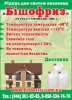 Экологически чистая жидкость для автономных систем отопления «Бишофриз» 10л, 20л