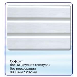 Соффит Панель потолочная без перфорации (крупная текстура)