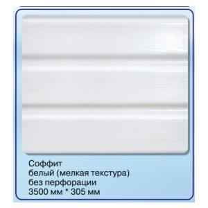 Соффит Панель потолочная без перфорации (мелкая текстура)