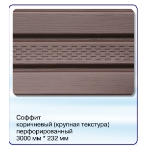Соффит Панель потолочная Перфорированная (крупная текстура)