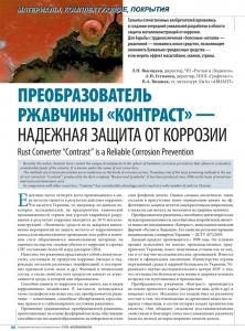ЧП Руслан и Людмила преобразователь ржавчины «Контраст»