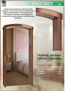Арочная мастерская TwistWood Арочный блок РАССВЕТ