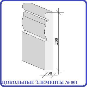 Валькирия Цоколь №001
