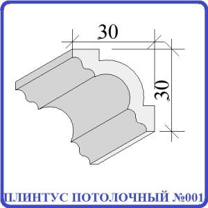 Валькирия Плинтус потолочный №001